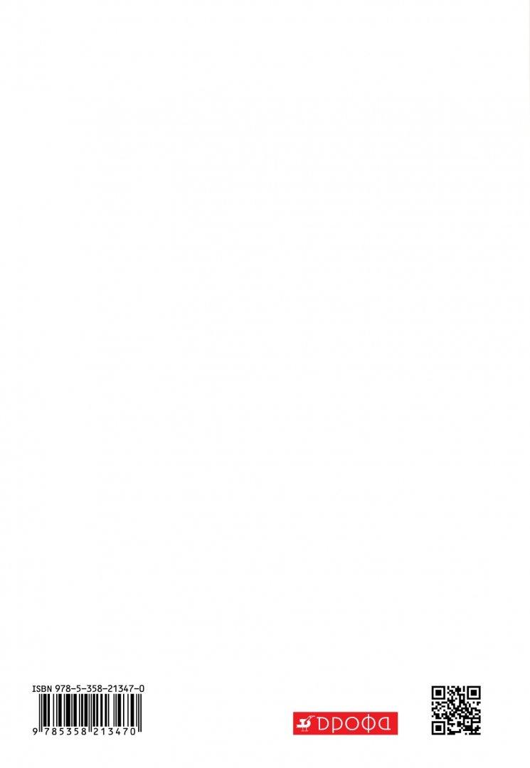 Иллюстрация 1 из 32 для Биология. Общая биология. 10 класс. Учебник. Базовый уровень. ФП. ФГОС - Сивоглазов, Агафонова, Захарова | Лабиринт - книги. Источник: Лабиринт
