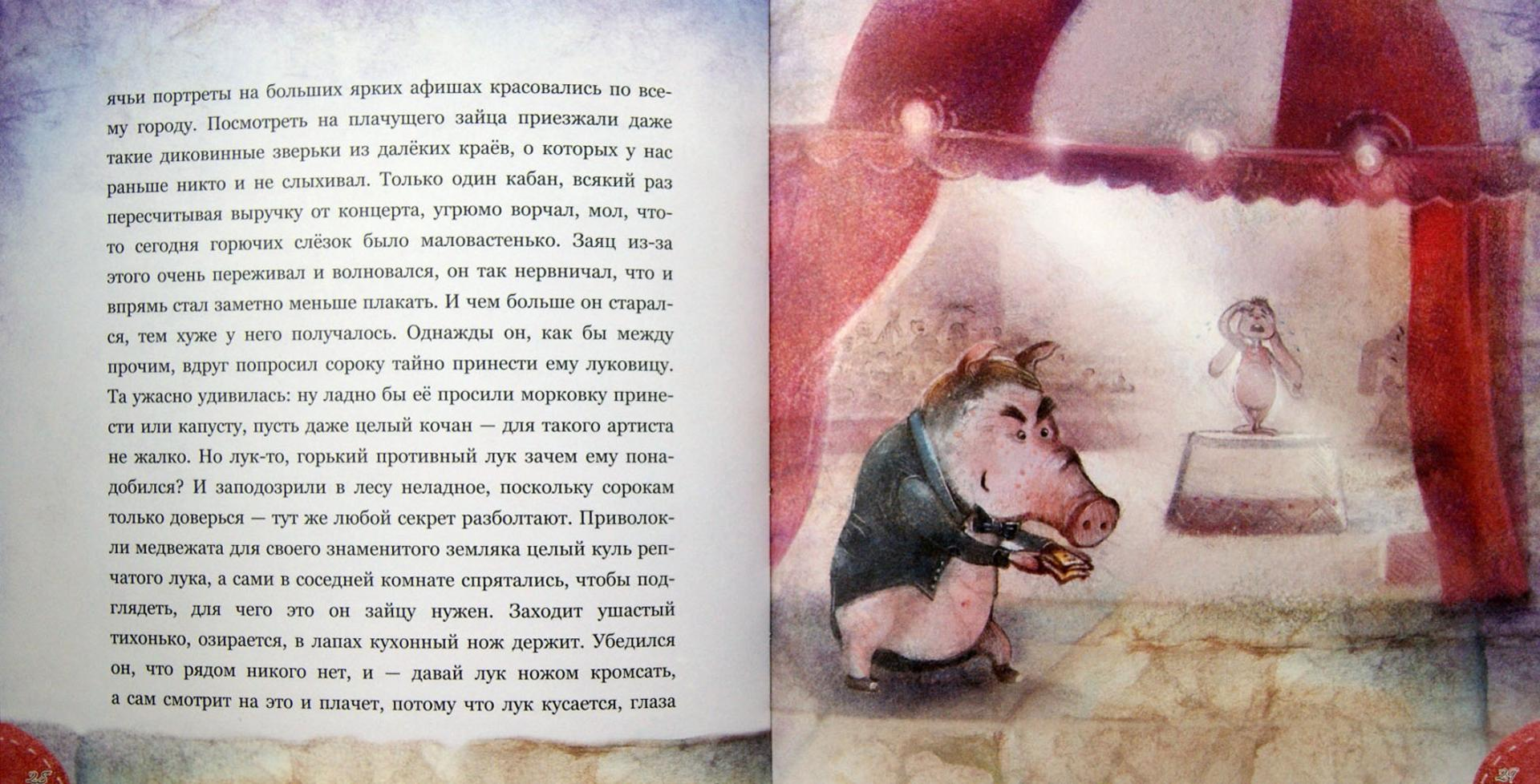 Иллюстрация 1 из 20 для Добрые сказки - Эльдар Ахадов | Лабиринт - книги. Источник: Лабиринт