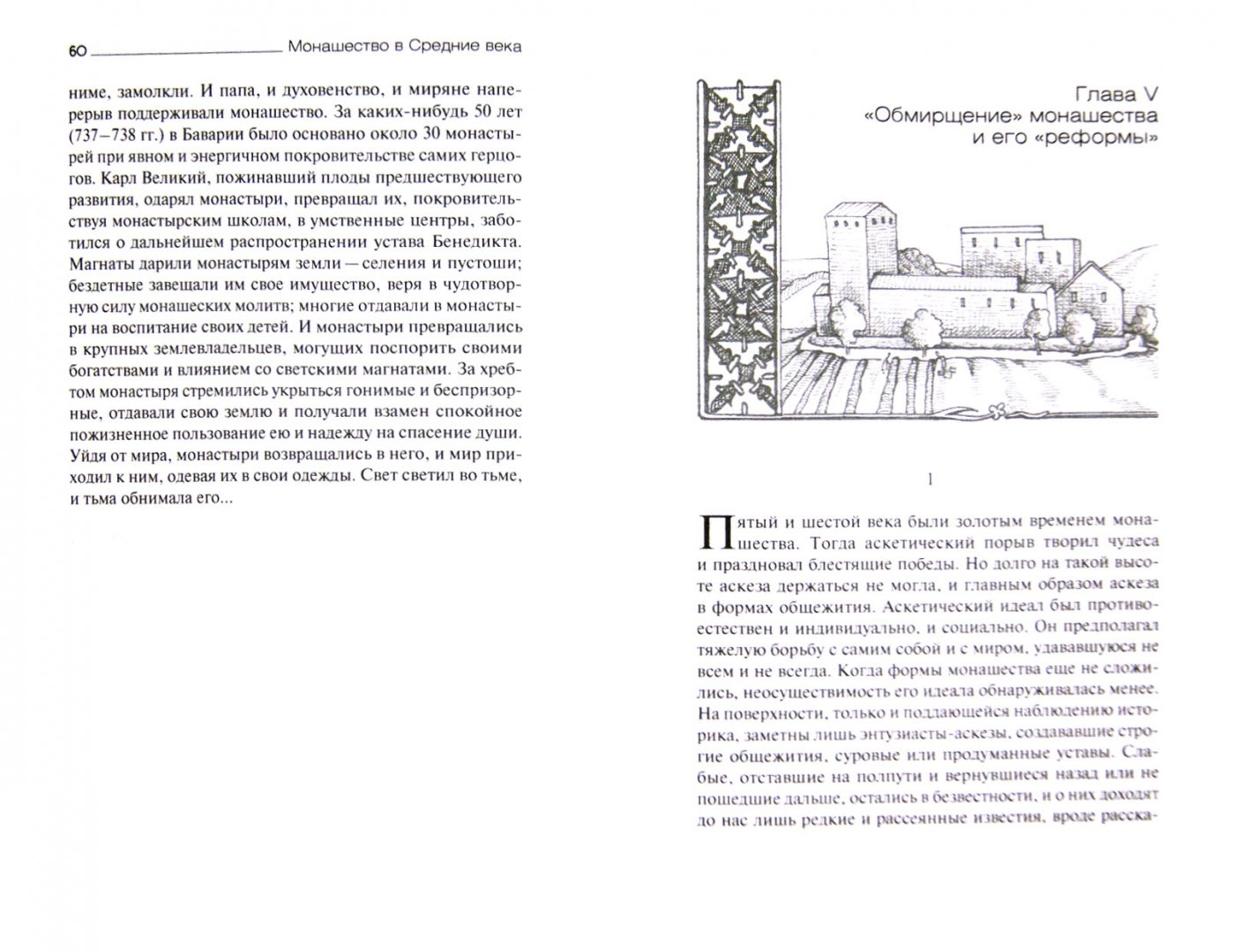 Иллюстрация 1 из 12 для Монашество в Средние века - Лев Карсавин | Лабиринт - книги. Источник: Лабиринт