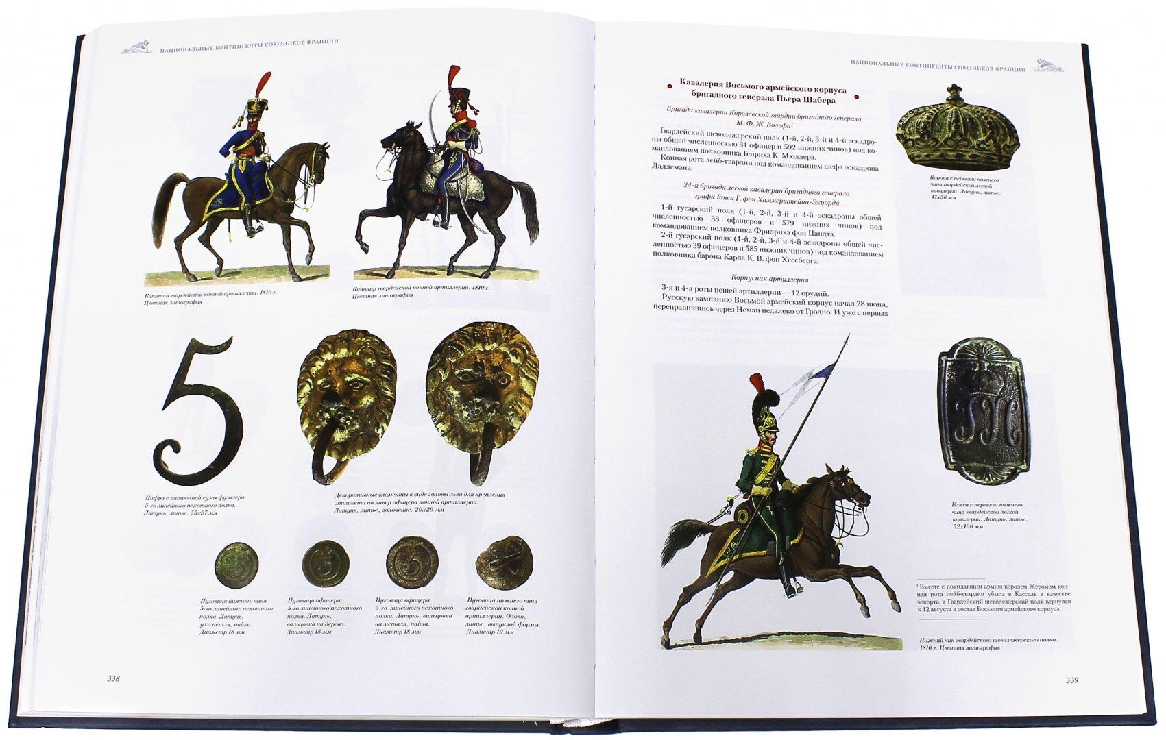 Иллюстрация 1 из 12 для По следам Великой армии Наполеона - Александр Королев   Лабиринт - книги. Источник: Лабиринт