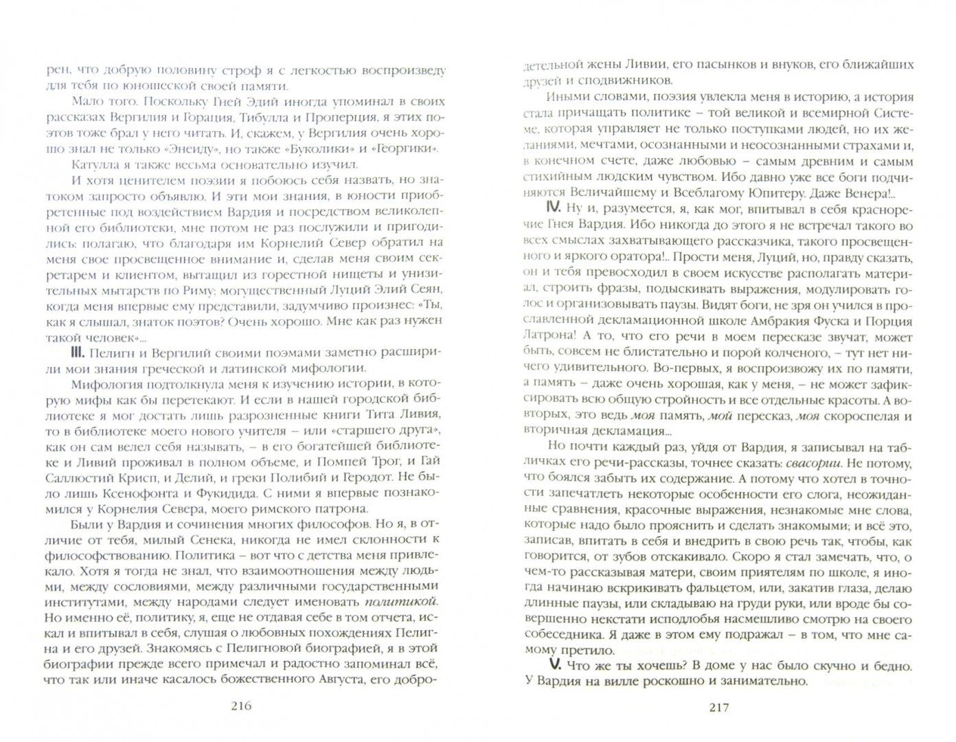Иллюстрация 1 из 18 для Бедный попугай, или Юность Пилата. Трудный вторник - Юрий Вяземский   Лабиринт - книги. Источник: Лабиринт