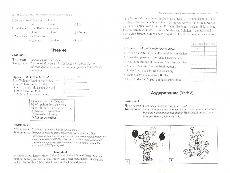 Иллюстрация 1 из 23 для Итоговая аттестация по немецкому языку в начальной школе. Учебно-тренировочный комплект (+CD) - Никитина, Козлова, Семеновская | Лабиринт - книги. Источник: Лабиринт