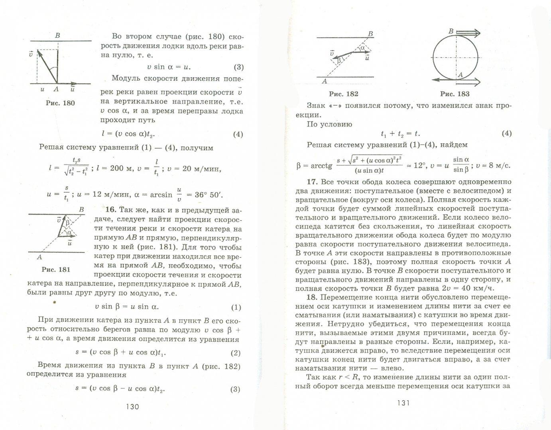 Иллюстрация 1 из 14 для Сборник задач по физике - Виктор Зубов   Лабиринт - книги. Источник: Лабиринт