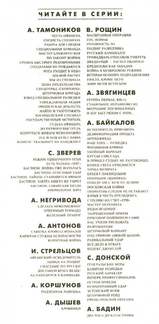 """Иллюстрация 1 из 8 для Под грифом """"Любой ценой"""" - Альберт Байкалов   Лабиринт - книги. Источник: Лабиринт"""