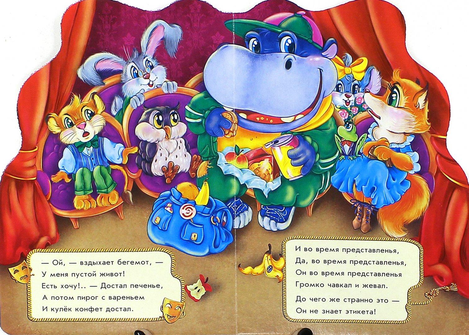 Иллюстрация 1 из 15 для В театре - Ирина Солнышко   Лабиринт - книги. Источник: Лабиринт
