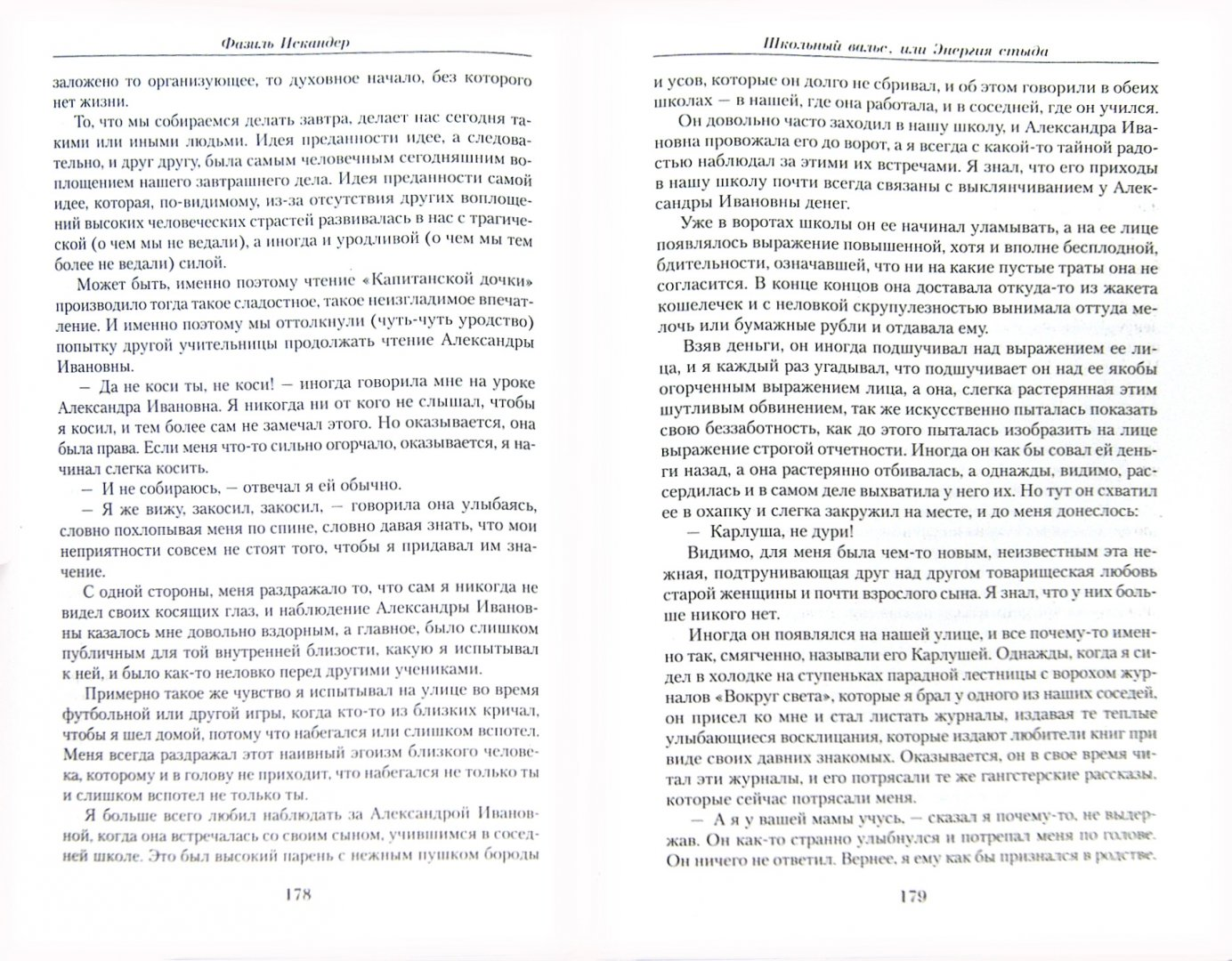 Иллюстрация 1 из 18 для Малое собрание сочинений - Фазиль Искандер | Лабиринт - книги. Источник: Лабиринт