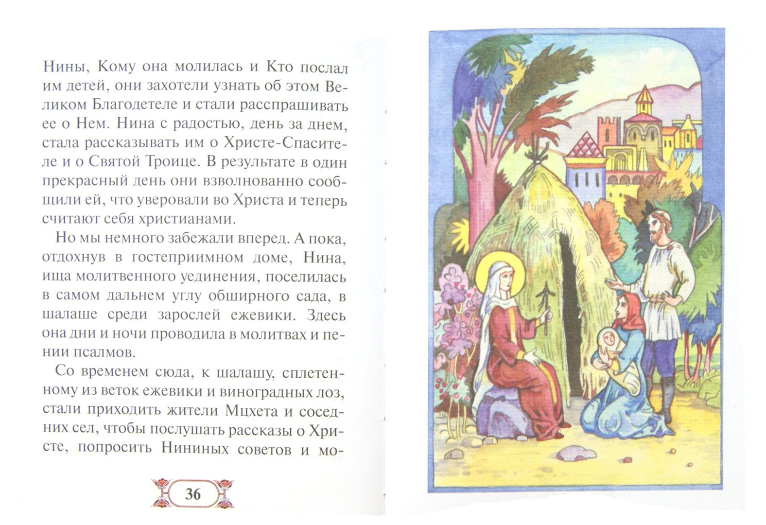 Иллюстрация 1 из 39 для Святая равноапостольная Нина | Лабиринт - книги. Источник: Лабиринт