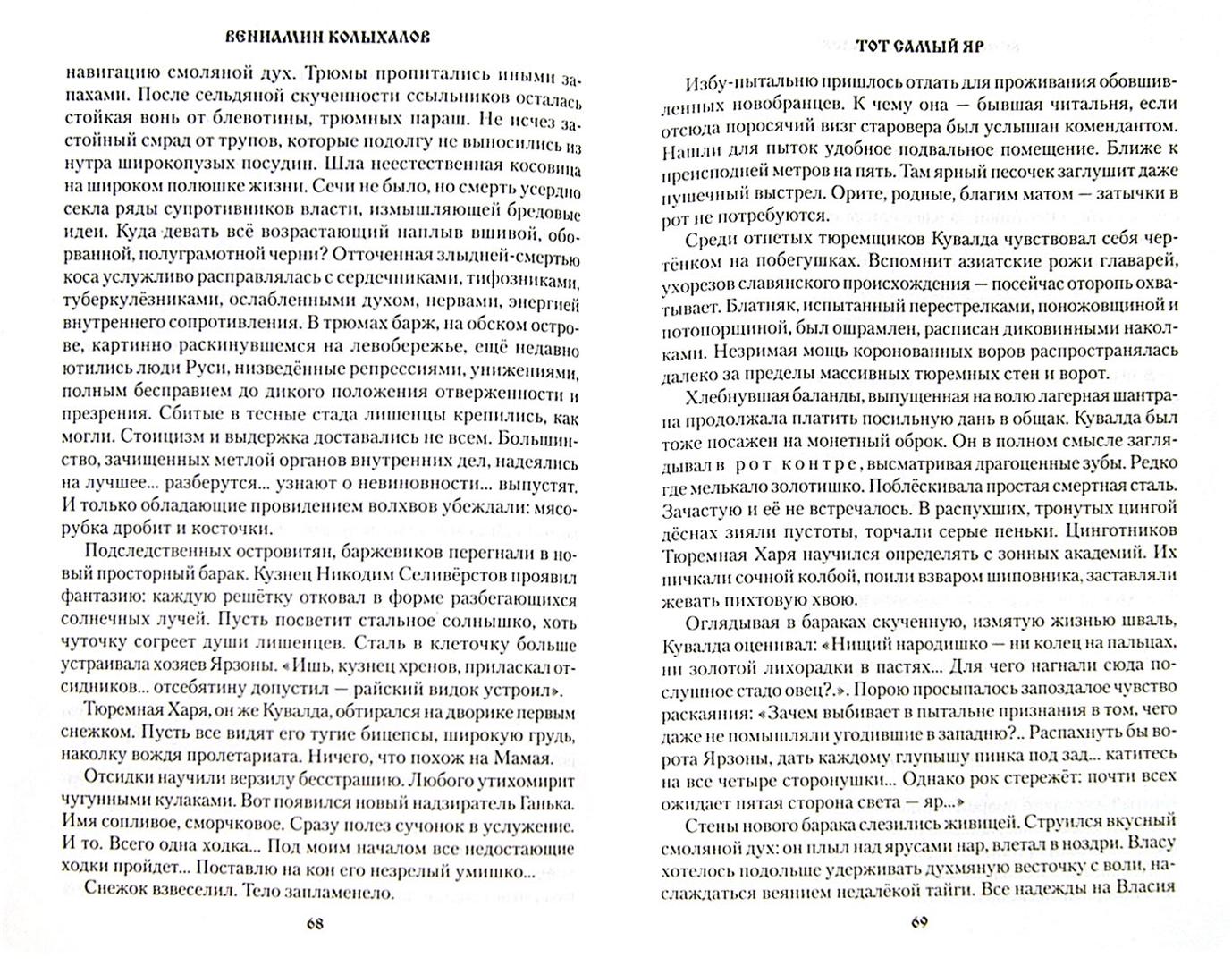 Иллюстрация 1 из 9 для Тот самый яр - Вениамин Колыхалов | Лабиринт - книги. Источник: Лабиринт