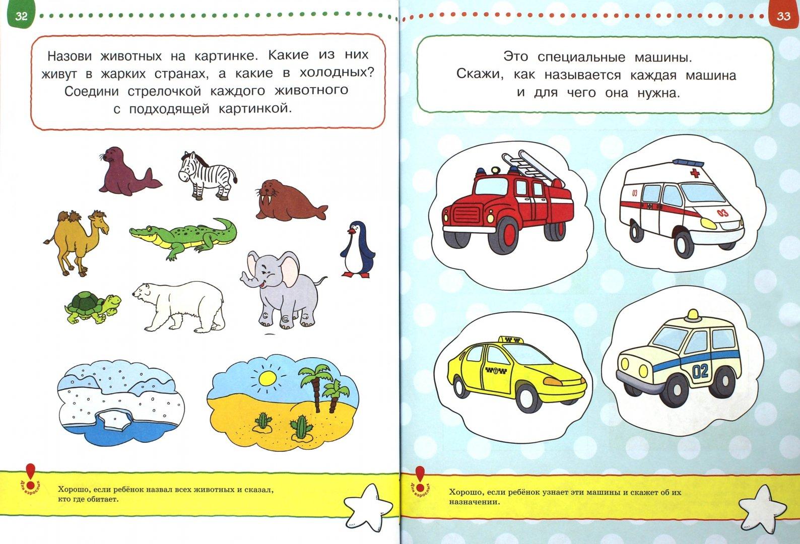 Иллюстрация 1 из 50 для Тесты. От простого к сложному. 4-5 лет - Ольга Земцова | Лабиринт - книги. Источник: Лабиринт