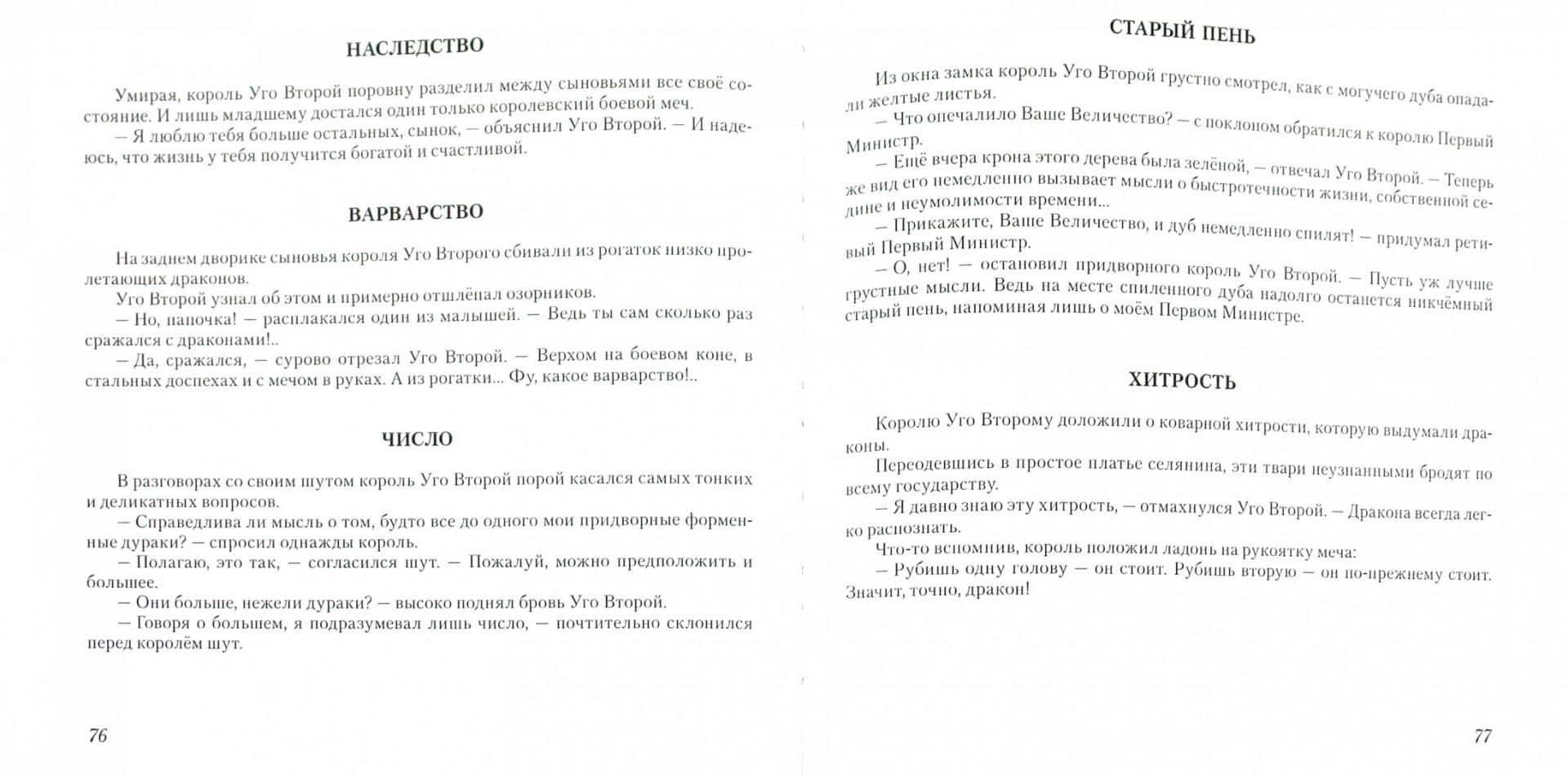 Иллюстрация 1 из 21 для Коржиков - Сергей Георгиев | Лабиринт - книги. Источник: Лабиринт