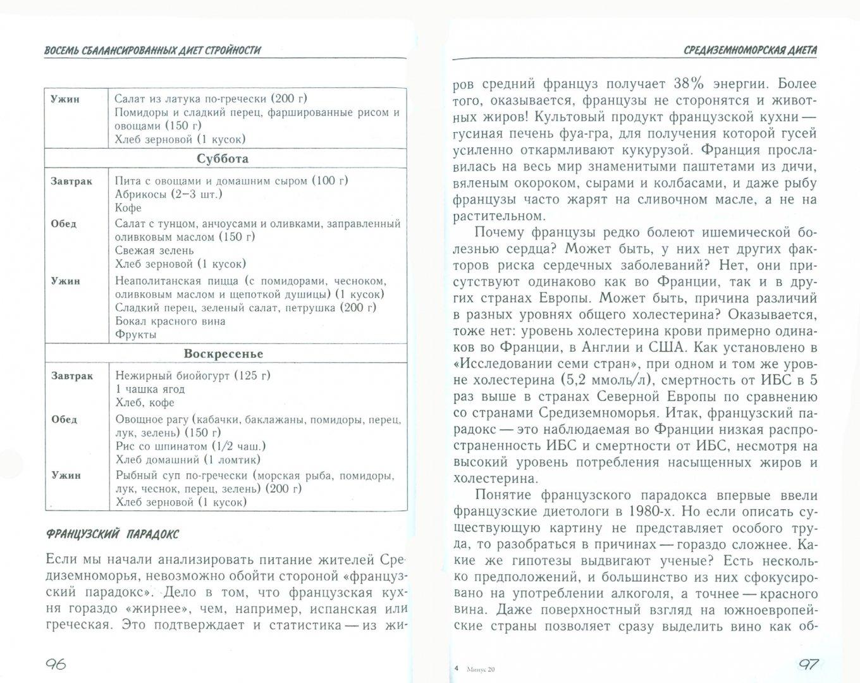 Иллюстрация 1 из 2 для Минус 20. Надежный способ похудеть - Медведева, Пугачева | Лабиринт - книги. Источник: Лабиринт