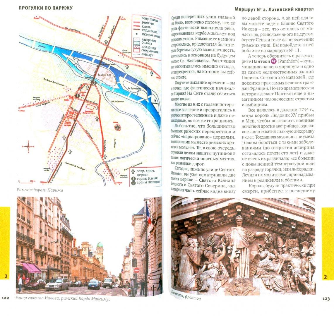 Иллюстрация 1 из 6 для Прогулки по Парижу - Сартан, Сартан | Лабиринт - книги. Источник: Лабиринт