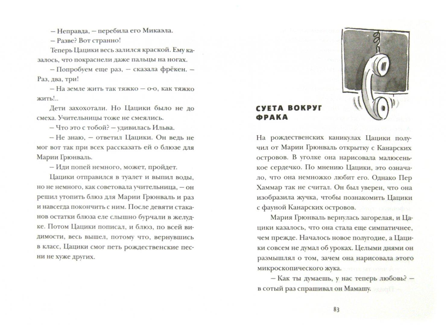 Иллюстрация 1 из 17 для Цацики идет в школу - Мони Нильсон | Лабиринт - книги. Источник: Лабиринт
