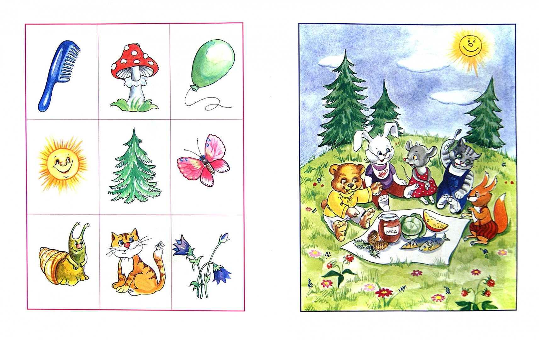 Картинка для запоминания для детей