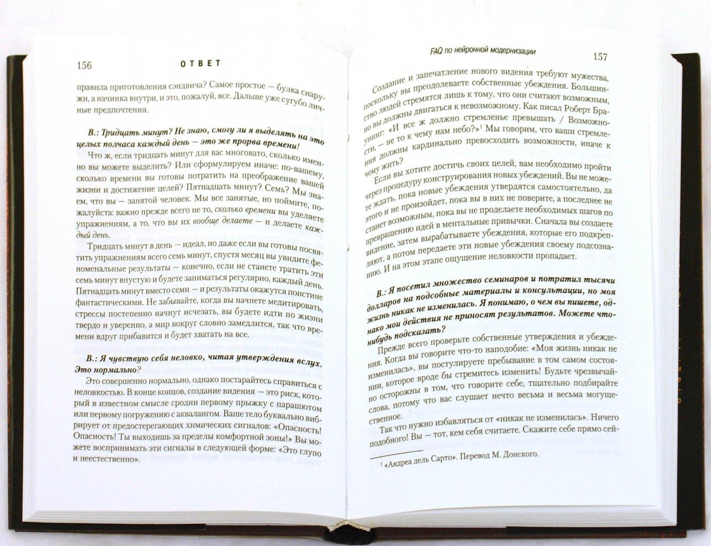 Иллюстрация 1 из 25 для Ответ. Как преуспеть в бизнесе, обрести финансовую свободу и жить счастливо - Ассараф, Смит | Лабиринт - книги. Источник: Лабиринт