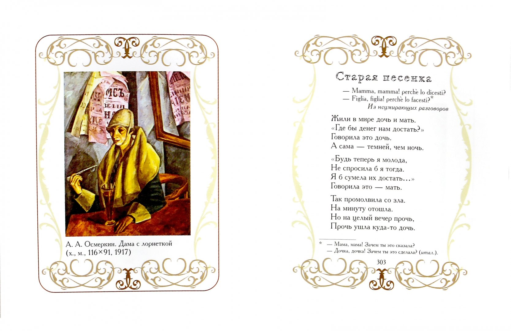 Иллюстрация 1 из 41 для Лирика - Константин Бальмонт | Лабиринт - книги. Источник: Лабиринт