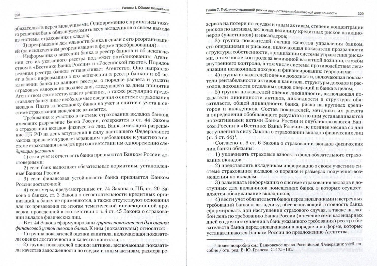 Иллюстрация 1 из 7 для Банковское право. Учебник для бакалавров - Белых, Виниченко, Гаврина   Лабиринт - книги. Источник: Лабиринт