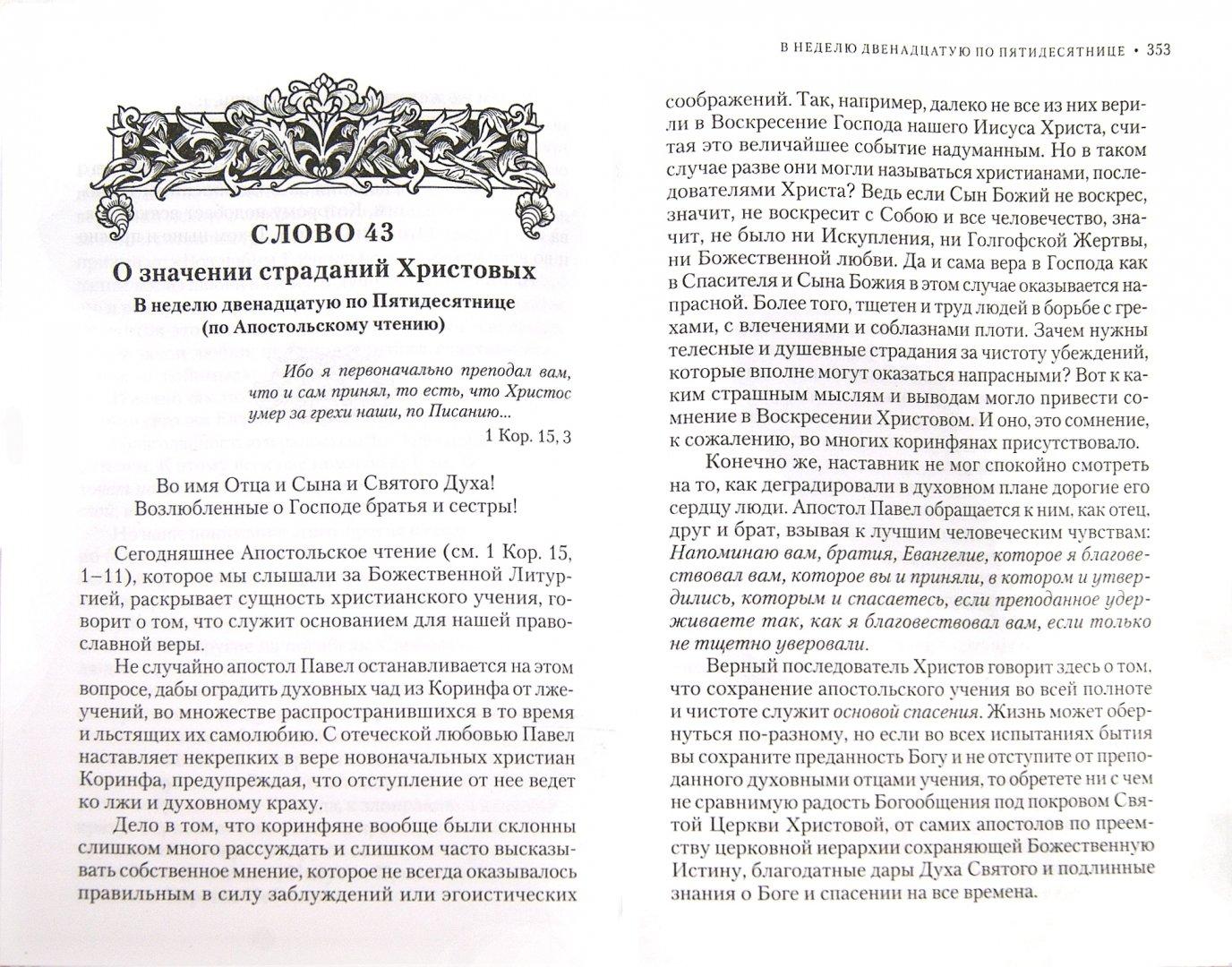 Иллюстрация 1 из 14 для Вечное сокровище. Свет Преображения - Владимир Митрополит | Лабиринт - книги. Источник: Лабиринт