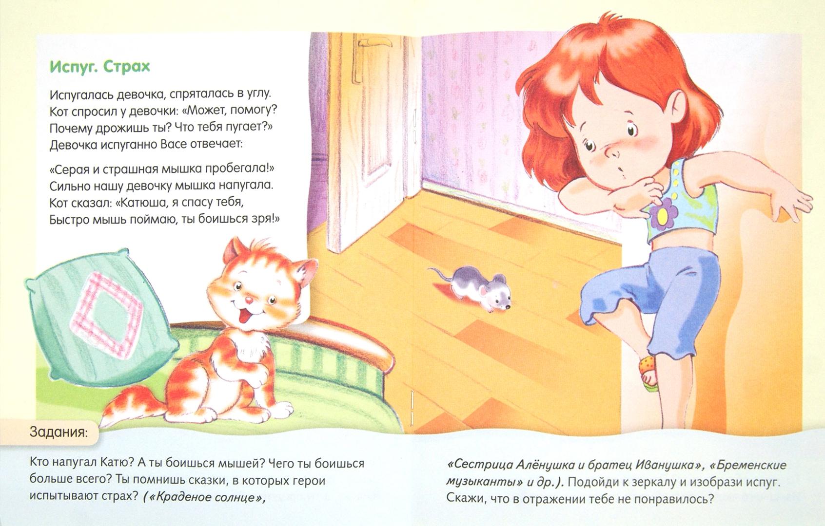 Иллюстрация 1 из 57 для Мир эмоций - Вероника Нечаева | Лабиринт - книги. Источник: Лабиринт