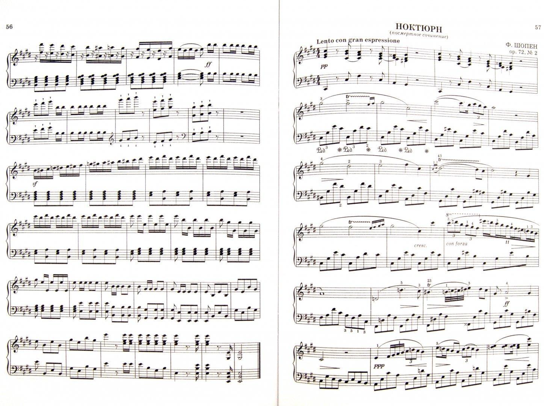 Иллюстрация 1 из 8 для Шедевры классики. Популярные мелодии для фортепиано | Лабиринт - книги. Источник: Лабиринт