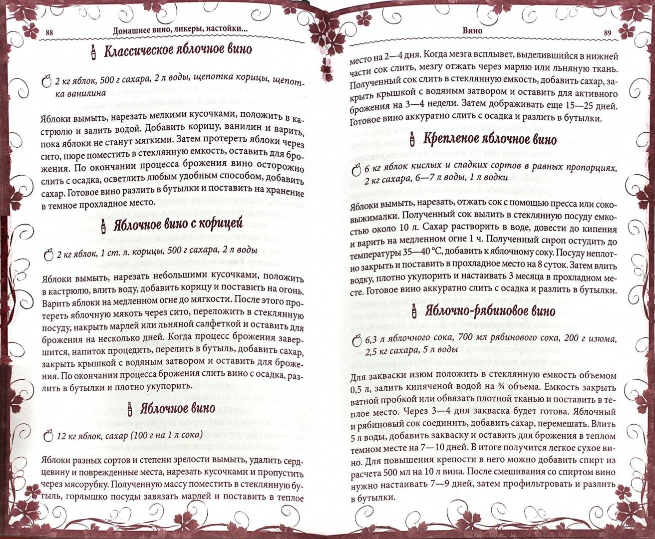 Иллюстрация 1 из 26 для Домашнее вино, ликеры, настойки, наливки, коньяк, самогон из ягод, фруктов, трав   Лабиринт - книги. Источник: Лабиринт