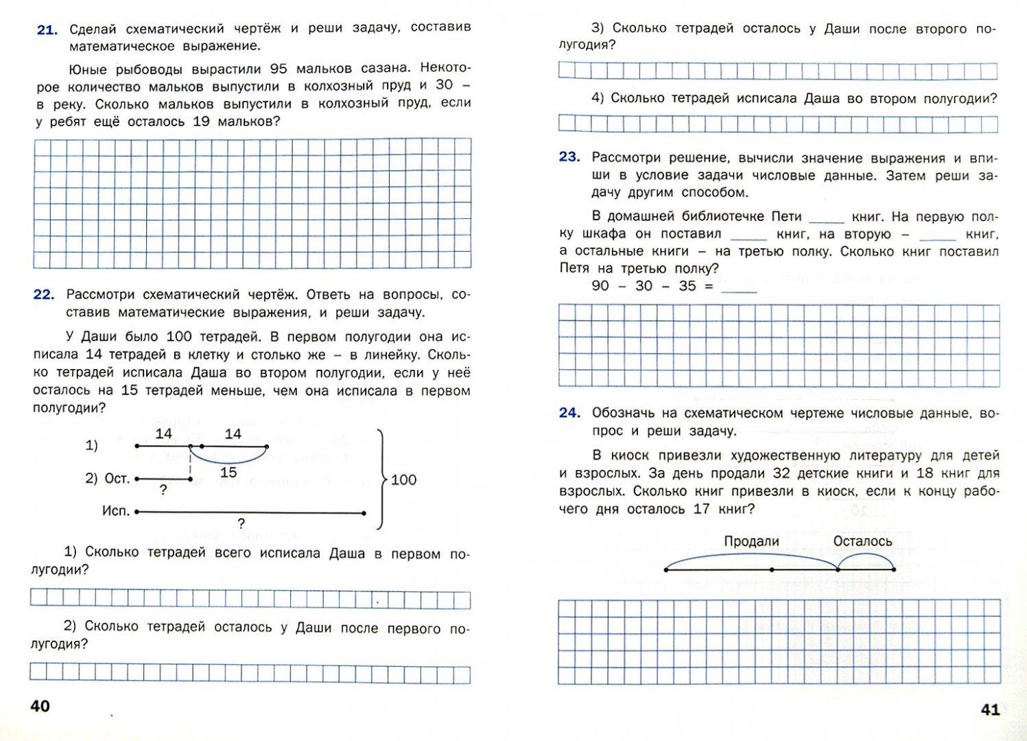 Решение задач по математике 2 класс фгос решение задач методом активного двухполюсника