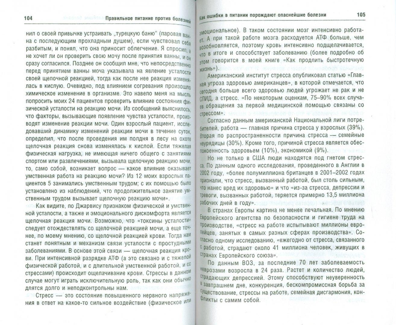 Иллюстрация 1 из 5 для Правильное питание против всех болезней. Супероружие в борьбе за здоровье - Николай Друзьяк   Лабиринт - книги. Источник: Лабиринт