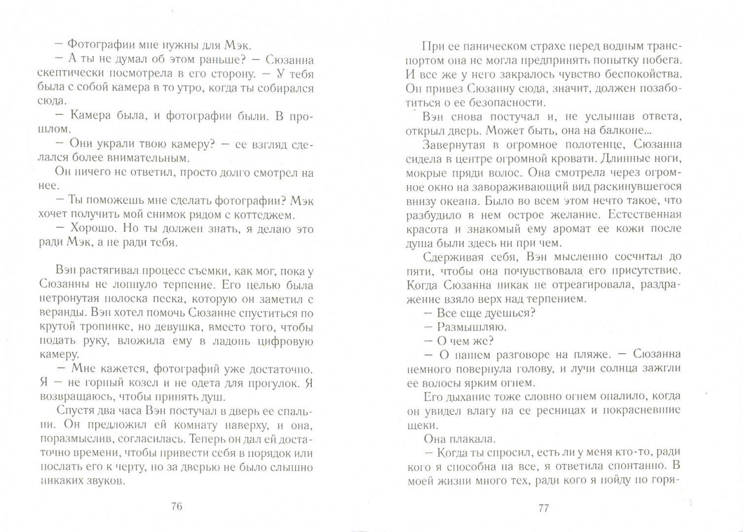 Иллюстрация 1 из 2 для Бухта незнакомца - Бронуин Джеймсон   Лабиринт - книги. Источник: Лабиринт