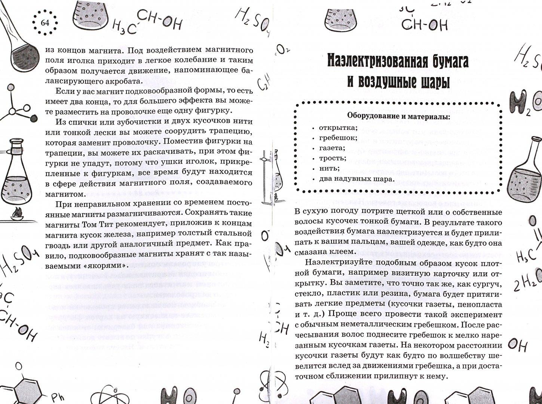 Иллюстрация 1 из 26 для Веселые научные опыты и эксперименты - Том Тит   Лабиринт - книги. Источник: Лабиринт
