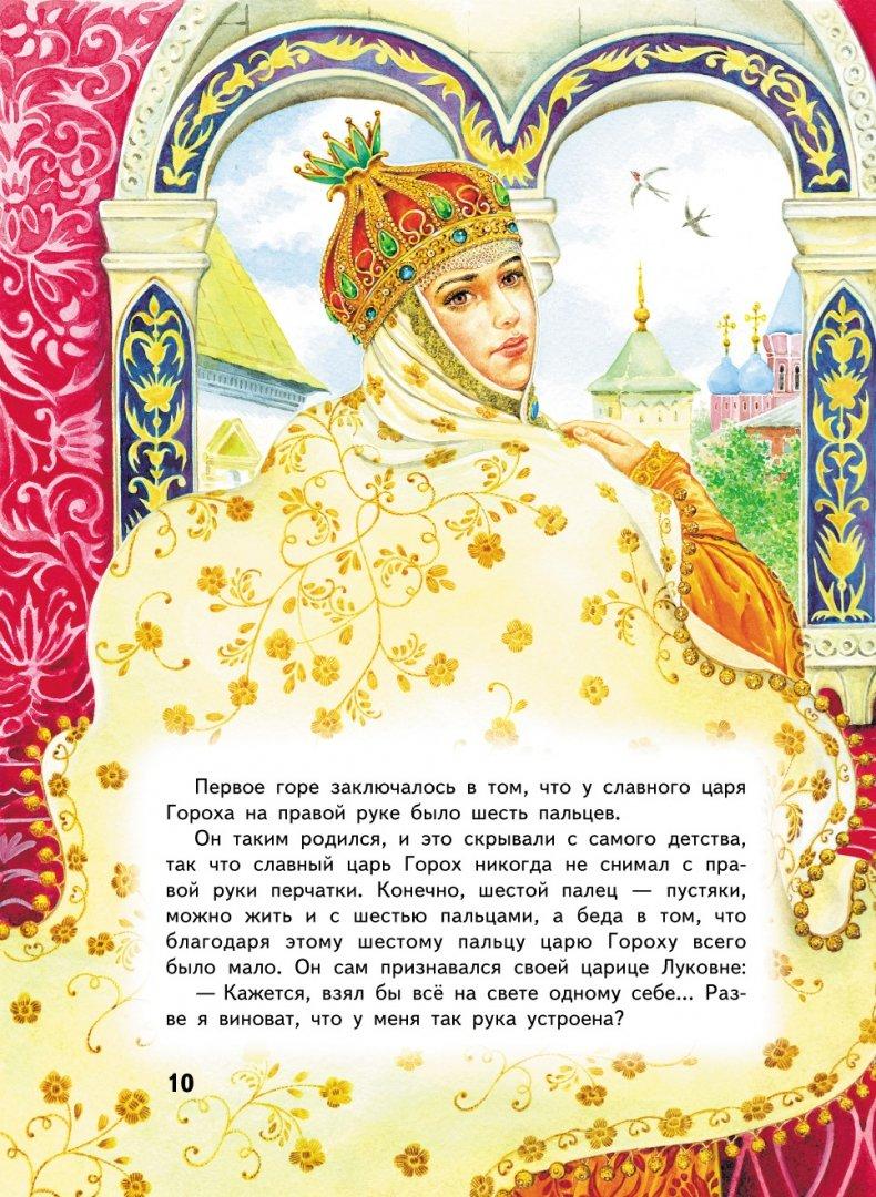 или царь и царица стихи вы, почему дети