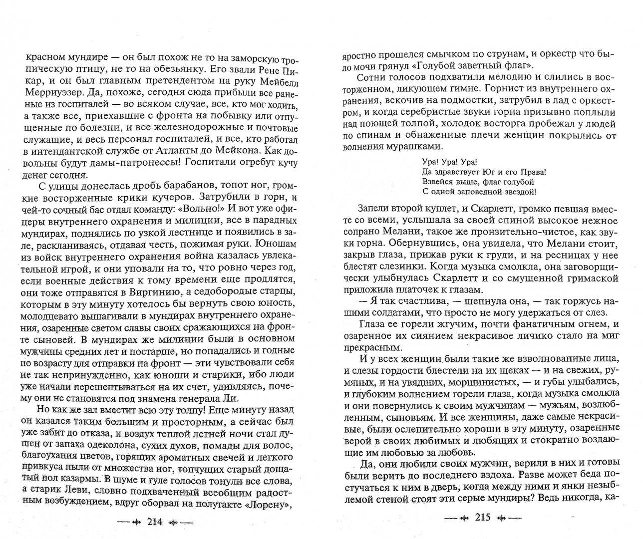 Иллюстрация 1 из 11 для Унесенные ветром. В 2-х томах. Том 1 - Маргарет Митчелл | Лабиринт - книги. Источник: Лабиринт