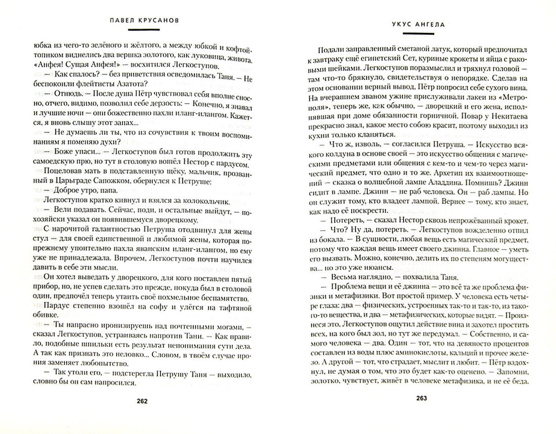 Иллюстрация 1 из 31 для О людях и ангелах - Павел Крусанов   Лабиринт - книги. Источник: Лабиринт