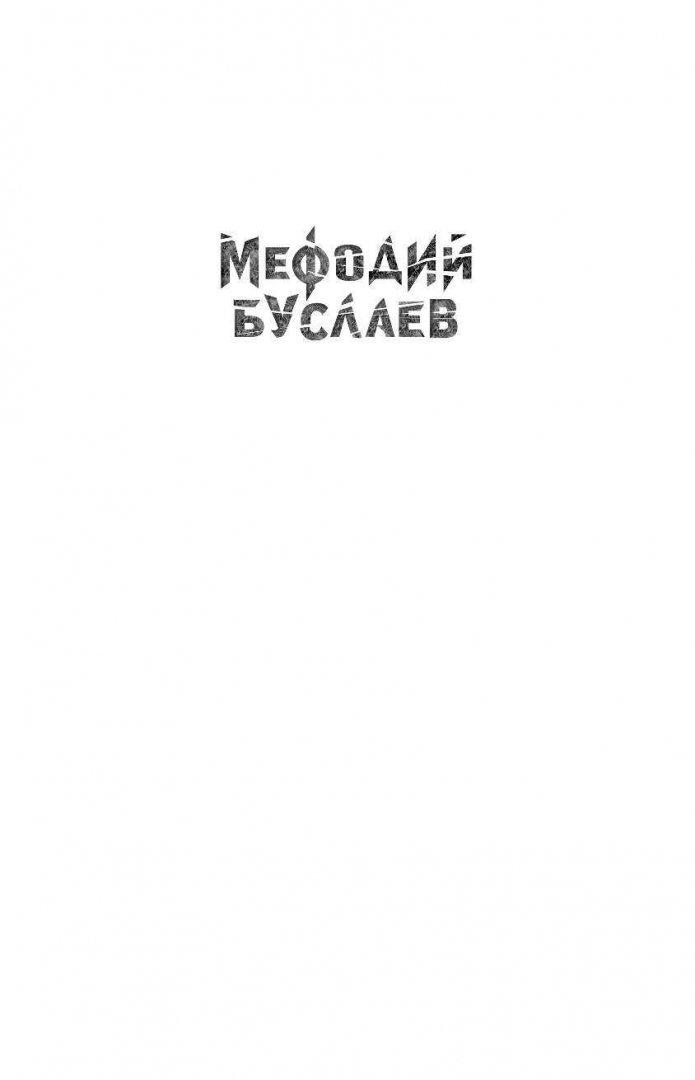 Иллюстрация 1 из 39 для Билет на Лысую Гору - Дмитрий Емец   Лабиринт - книги. Источник: Лабиринт