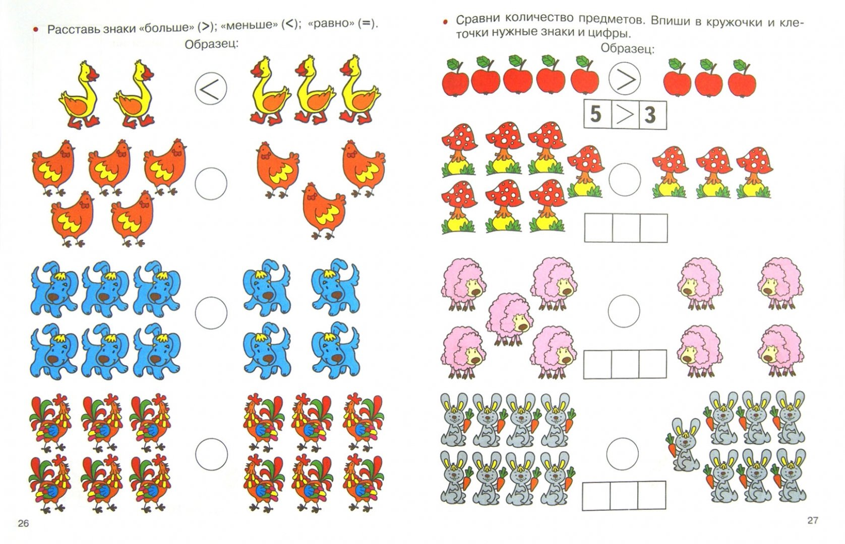 арифметика в картинках малышам сайте собраны достопримечательности