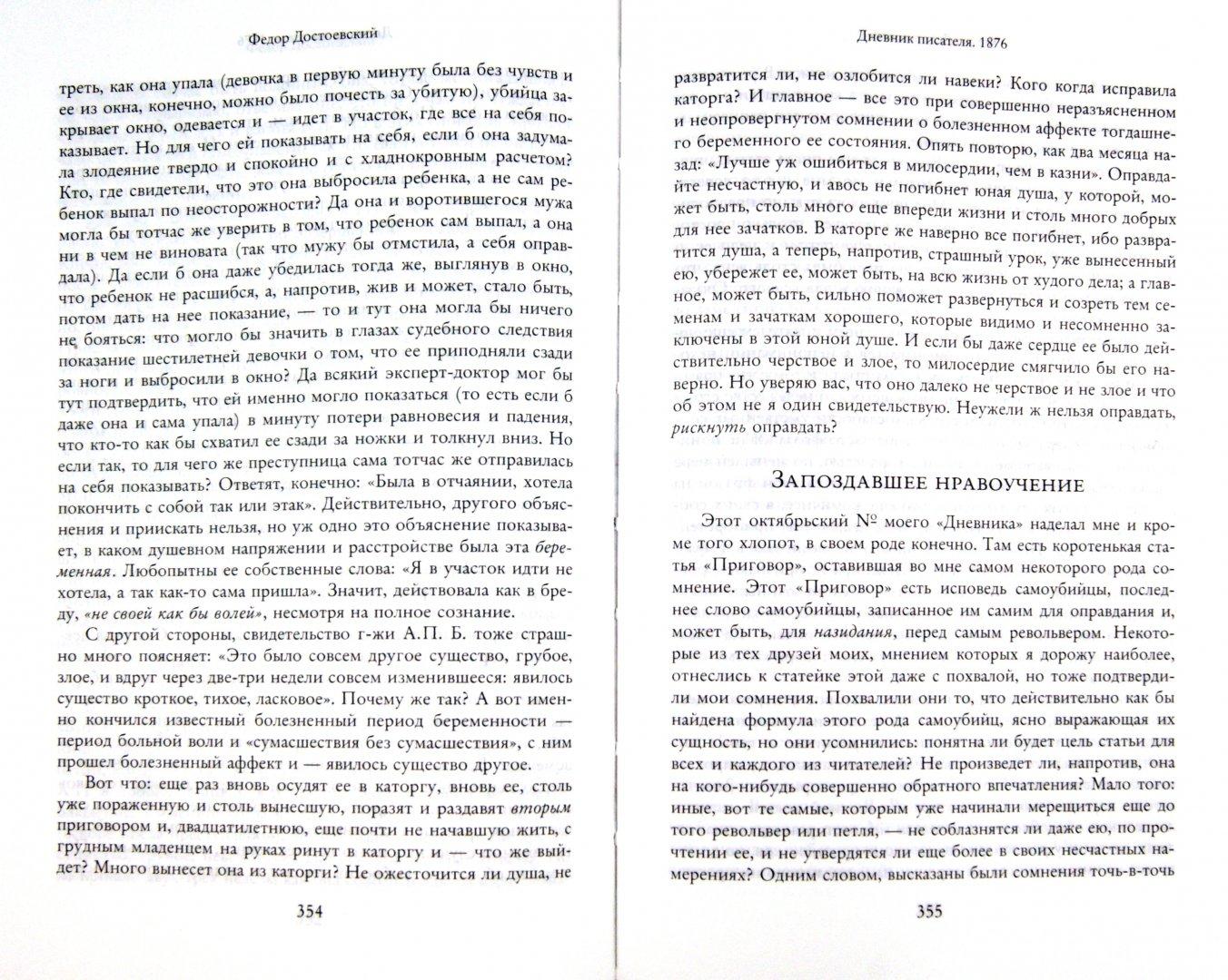 Иллюстрация 1 из 15 для Дневник писателя - Федор Достоевский | Лабиринт - книги. Источник: Лабиринт