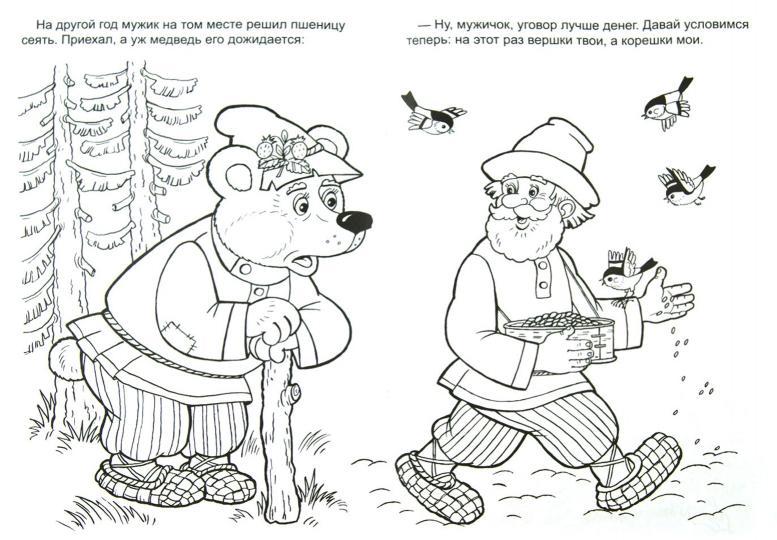 Kniga Muzhik I Medved Kupit Knigu Chitat Recenzii Isbn 978 5 9930 1381 7 Labirint