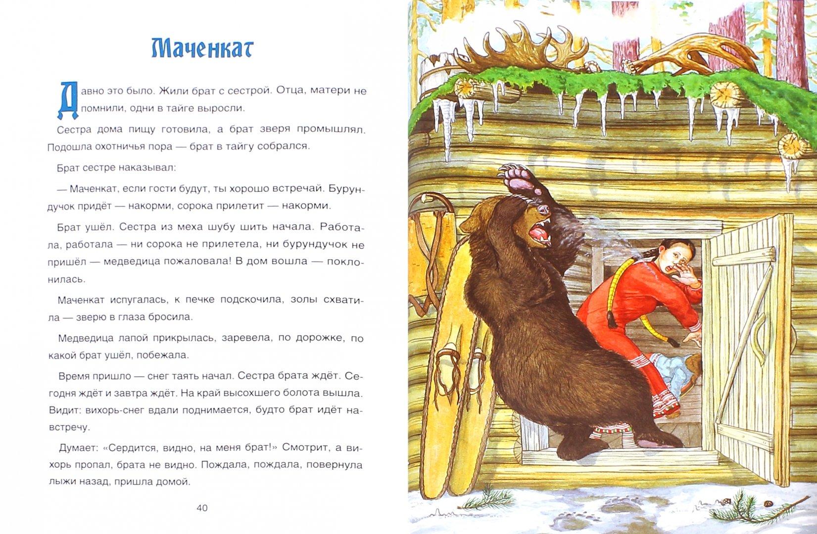 Сказки о сибири с картинками