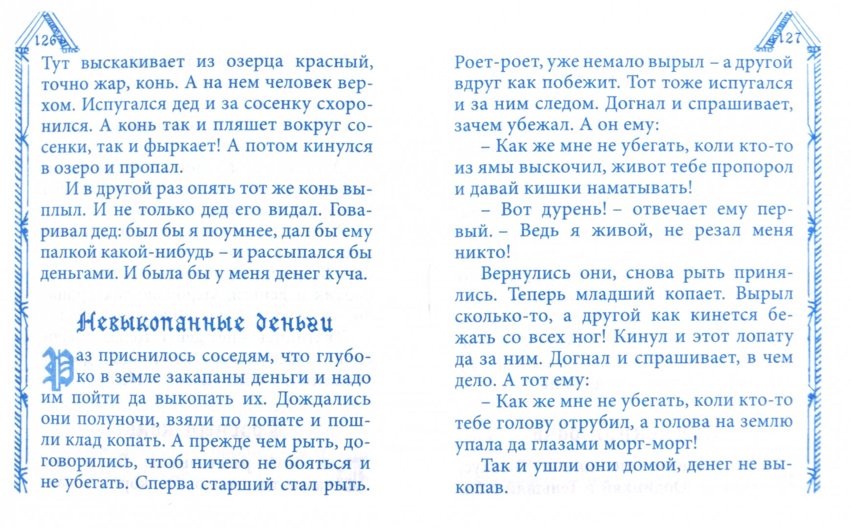 Иллюстрация 1 из 16 для Литовские мистические сказания   Лабиринт - книги. Источник: Лабиринт
