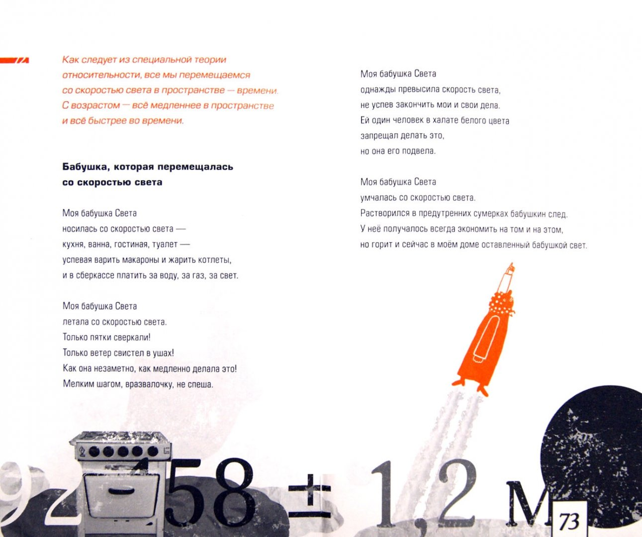 Иллюстрация 1 из 3 для Луна за диваном - Михаил Есеновский   Лабиринт - книги. Источник: Лабиринт