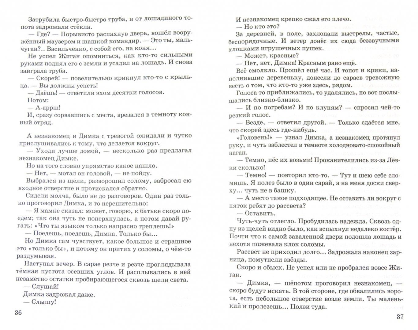 Иллюстрация 1 из 5 для Р.В.С. - Аркадий Гайдар   Лабиринт - книги. Источник: Лабиринт