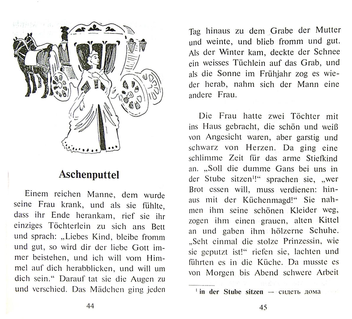 Иллюстрация 1 из 5 для Немецкие сказки=Deutsche Marchen - Гримм Якоб и Вильгельм   Лабиринт - книги. Источник: Лабиринт