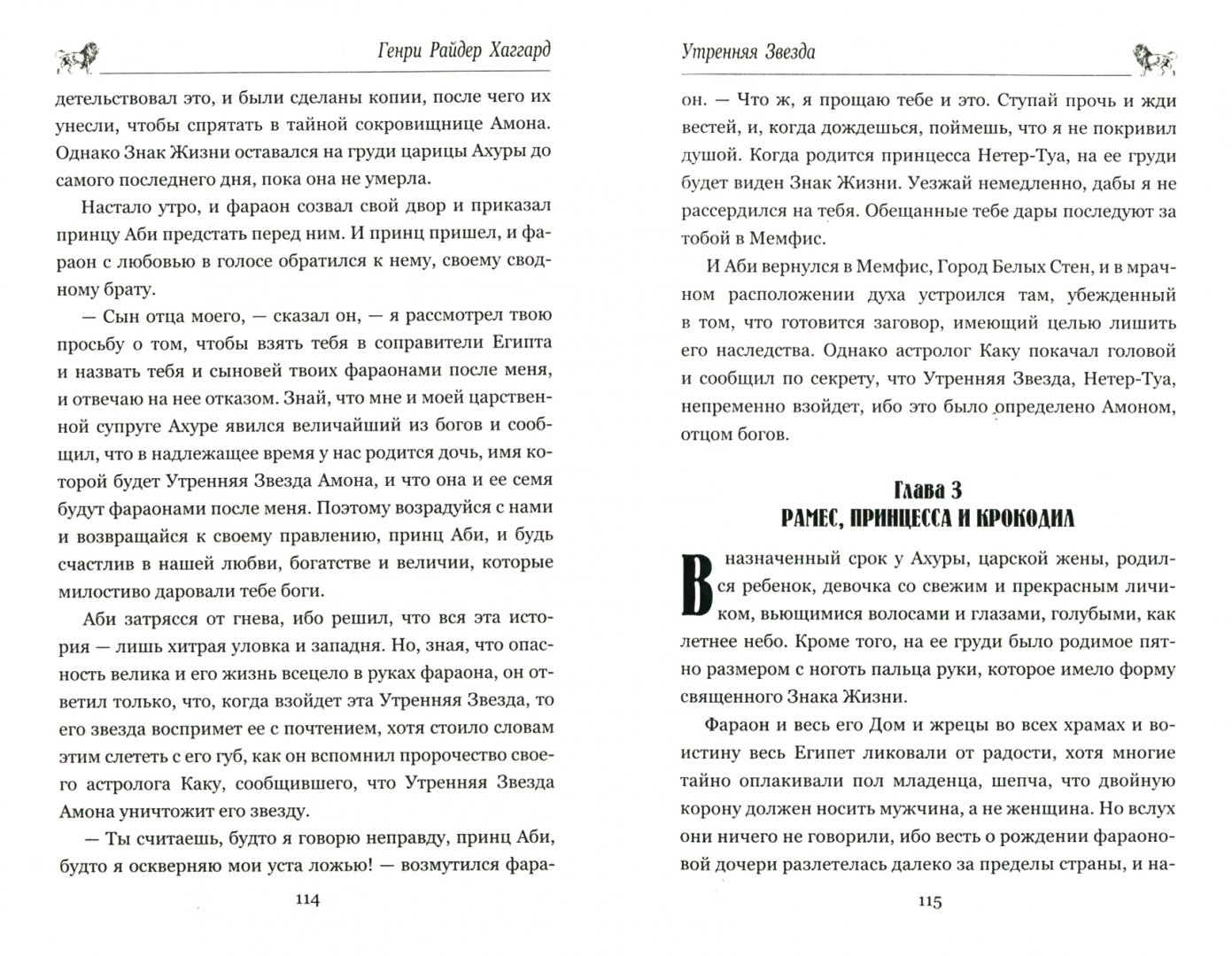 Иллюстрация 1 из 32 для Утренняя Звезда. Суд фараонов - Генри Хаггард | Лабиринт - книги. Источник: Лабиринт