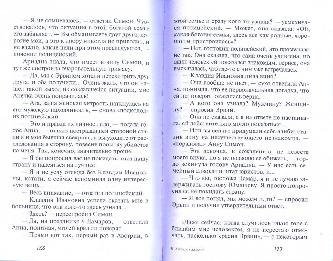 Иллюстрация 1 из 4 для Айсберг в джакузи - Татьяна Луганцева   Лабиринт - книги. Источник: Лабиринт