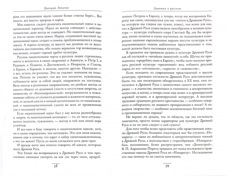 Иллюстрация 1 из 15 для Заметки о русском - Дмитрий Лихачев   Лабиринт - книги. Источник: Лабиринт