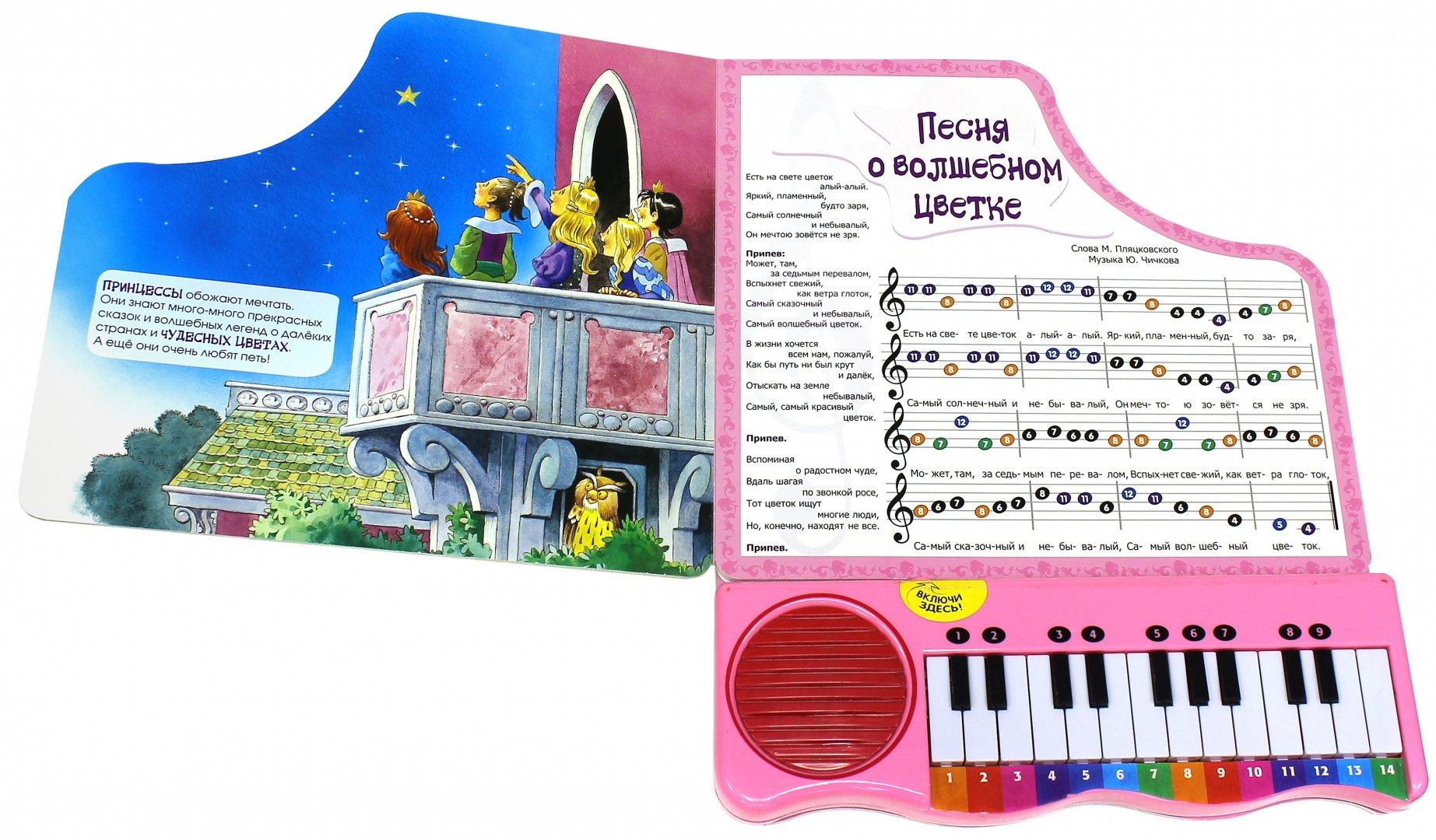 Иллюстрация 1 из 33 для Пианино. Любимые песенки для маленьких принцесс | Лабиринт - игрушки. Источник: Лабиринт