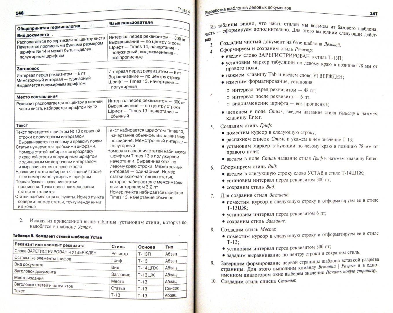 Иллюстрация 1 из 4 для Word 2003. Практическое руководство - Леонид Символоков   Лабиринт - книги. Источник: Лабиринт