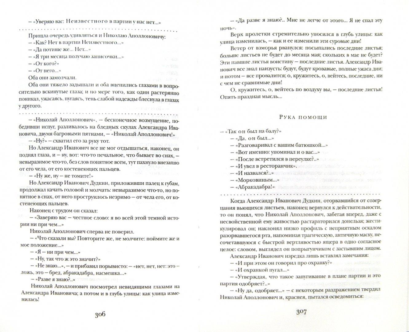 Иллюстрация 1 из 33 для Петербург. Стихотворения - Андрей Белый | Лабиринт - книги. Источник: Лабиринт