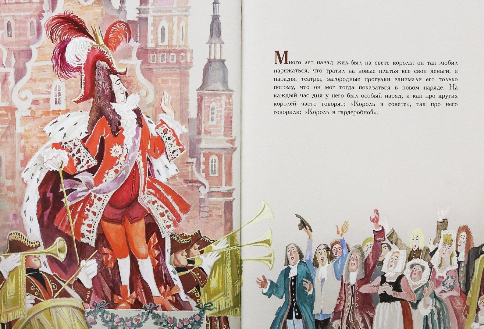 Сказка андерсена новое платье короля с картинками выбрала