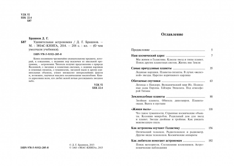 Иллюстрация 1 из 41 для Удивительная астрономия - Дмитрий Брашнов   Лабиринт - книги. Источник: Лабиринт