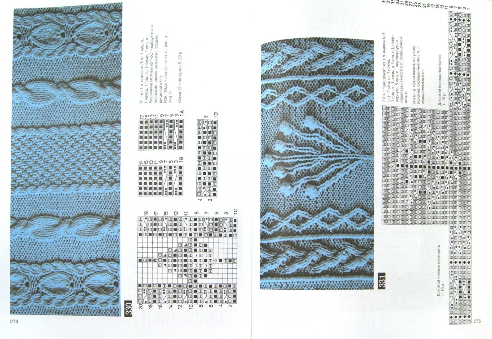 Иллюстрация 1 из 34 для Волшебный клубок. 1500 узоров для вязания крючком | Лабиринт - книги. Источник: Лабиринт